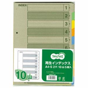 TRIDX-10Y 再生インデックス A4タテ 2穴 10山 汎用品
