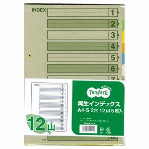 TRIDX-12Y 再生インデックス A4タテ 2穴 12山 50組セット 汎用品
