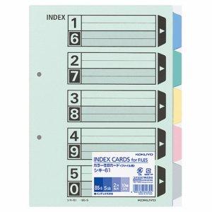コクヨ シキ-61 カラー仕切カード(ファイル用・5山見出シ) B5タテ 2穴 5色+扉紙