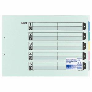 コクヨ シキ-95 カラー仕切カード(ファイル用・5山見出シ) A3ヨコ 2穴 5色+扉紙