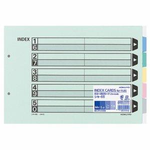 コクヨ シキ-65 カラー仕切カード(ファイル用・5山見出シ) A4ヨコ 2穴 5色+扉紙