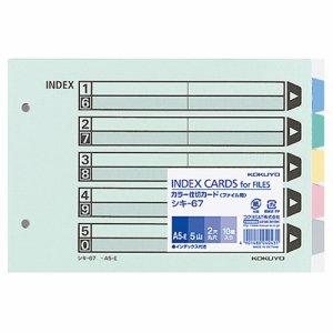 コクヨ シキ-67 カラー仕切カード(ファイル用・5山見出シ) A5ヨコ 2穴 5色+扉紙