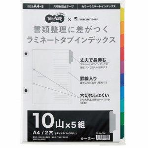 TLA4-10F ラミネートタブインデックス A4タテ 2穴 10山 汎用品