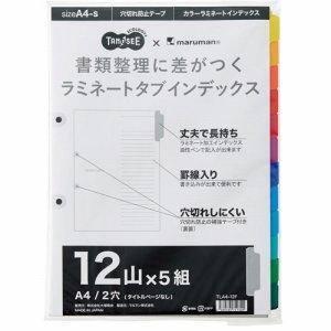 TLA4-12F ラミネートタブインデックス A4タテ 2穴 12山 汎用品