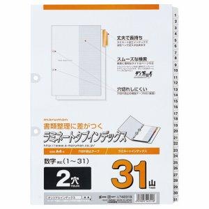 マルマン LT4231S 2穴 文字入り ラミネートタブインデックス A4タテ 数字(1〜31) 31山+扉紙