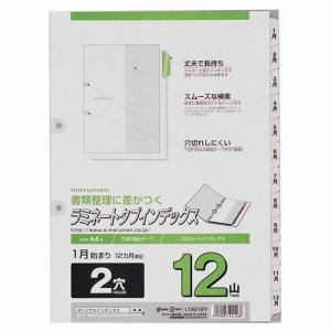 マルマン LT4212Y 2穴 文字入り ラミネートタブインデックス A4タテ 12ヶ月(1〜12) 12山+扉紙