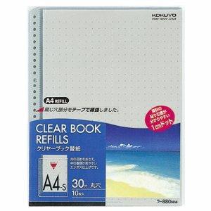コクヨ ラ-880NM クリヤーブック替紙 カラーマット A4タテ 2・4・30穴 グレー