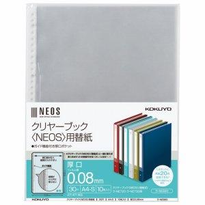 コクヨ ラ-NE880 クリヤーブック<NEOS>用替紙 A4タテ 2・4・30穴対応