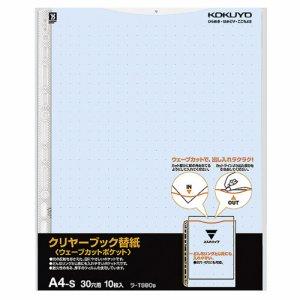 コクヨ ラ-T880B クリヤーブック(ウェーブカットポケット)用替紙 A4タテ 2・4・30穴 青