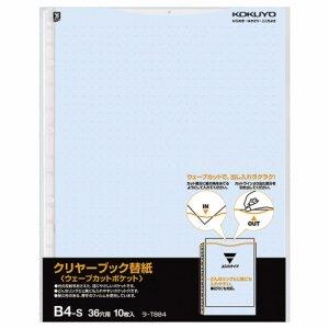 コクヨ ラ-T884B クリヤーブック(ウェーブカットポケット)用替紙 B4タテ 2・36穴 青