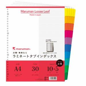 マルマン LT3010F クリアポケット専用 ラミネートタブインデックス A4ワイド 30穴 10色10山+扉紙