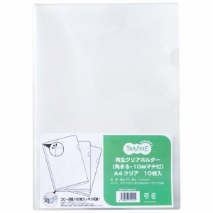 RCH10MA4-C 再生クリアホルダー(角まる・10MMマチ付) A4 クリア 汎用品