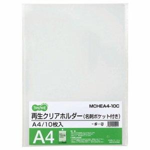 MCHEA4-10C 再生クリアホルダー 名刺ポケット付き A4 クリア 汎用品
