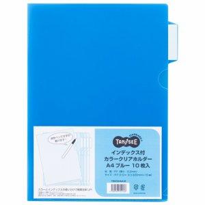 TIDCCHA4-B インデックス付カラークリアホルダー A4 ブルー 汎用品