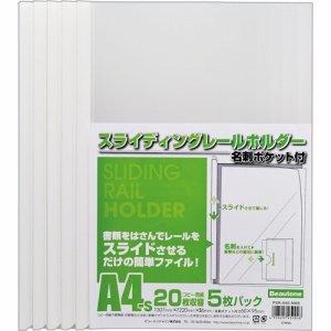 ビュートン PSR-A4S-NW5 スライディングレールホルダー 名刺ポケット付 A4タテ 20枚とじ ホワイト