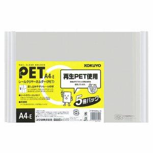 コクヨ フ-TP765NWX5 レールクリヤーホルダー PET A4ヨコ 20枚収容 白