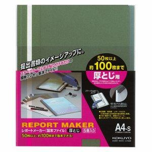 コクヨ セホ-60G レポートメーカー 製本ファイル 厚トジ A4タテ 100枚収容 緑
