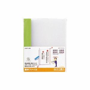 LIHIT G1700-6 リクエスト 製本ファイル A4タテ 60枚収容 黄緑