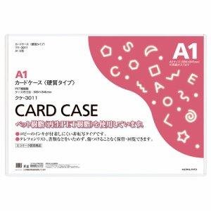 コクヨ クケ-3011 カードケース(硬質) A1 再生PET 20枚パック