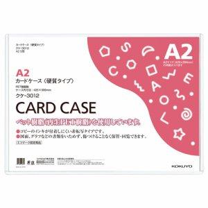 コクヨ クケ-3012 カードケース(硬質) A2 再生PET 20枚パック