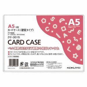 コクヨ クケ-3015 カードケース(硬質) A5 再生PET 20枚パック