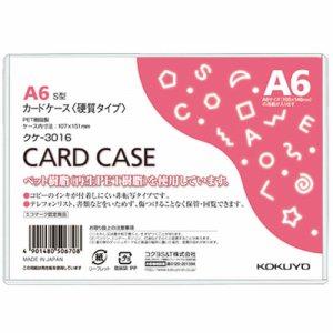 コクヨ クケ-3016 カードケース(硬質) A6 再生PET 20枚パック