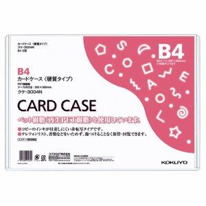 コクヨ クケ-3004N カードケース(硬質) B4 再生PET 業務用パック