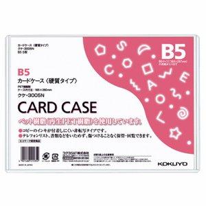 コクヨ クケ-3005N カードケース(硬質) B5 再生PET 業務用パック