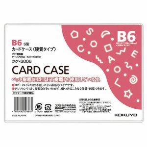 コクヨ クケ-3006 カードケース(硬質) B6 再生PET 20枚パック