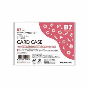 コクヨ クケ-3007 カードケース(硬質) B7 再生PET 20枚パック