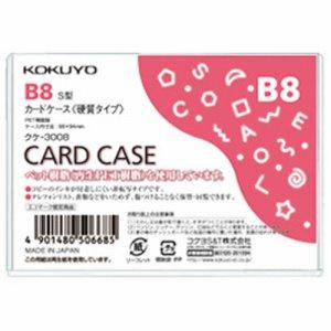 コクヨ クケ-3008 カードケース(硬質) B8 再生PET 1パック(40枚)
