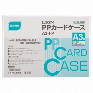 ライオン A3-FP PPカードケース 硬質タイプ A3 再生PP