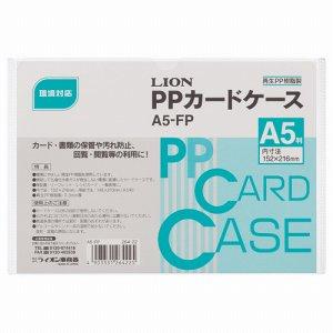 ライオン A5-FP PPカードケース 硬質タイプ A5 再生PP
