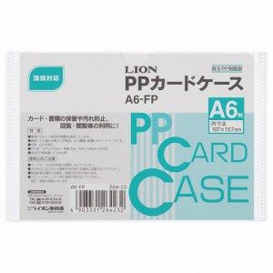 ライオン A6-FP PPカードケース 硬質タイプ A6 再生PP