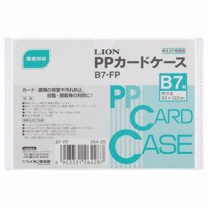 ライオン B7-FP PPカードケース 硬質タイプ B7 再生PP