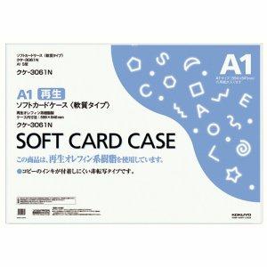 コクヨ クケ-3061N ソフトカードケース(軟質) A1