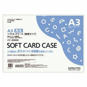 コクヨ クケ-3063N ソフトカードケース(軟質) A3