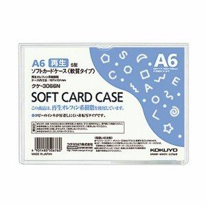 コクヨ クケ-3066N ソフトカードケース(軟質) A6
