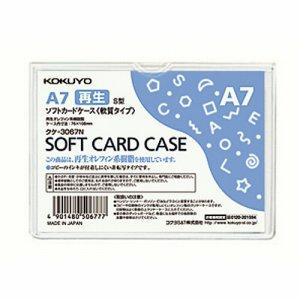 コクヨ クケ-3067N ソフトカードケース(軟質) A7