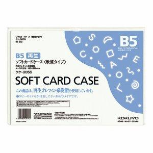 コクヨ クケ-3055 ソフトカードケース(軟質) B5