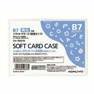 コクヨ クケ-3057N ソフトカードケース(軟質) B7