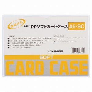 ライオン A5-SC PPソフトカードケース 軟質タイプ A5