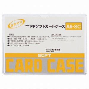 ライオン A6-SC PPソフトカードケース 軟質タイプ A6