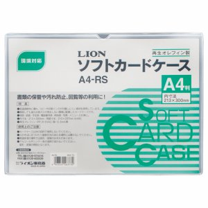 ライオン A4-RS ソフトカードケース 軟質タイプ A4 再生オレフィン