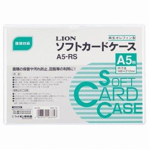 ライオン A5-RS ソフトカードケース 軟質タイプ A5 再生オレフィン