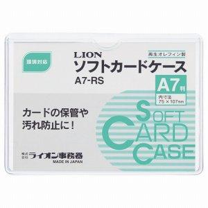 ライオン A7-RS ソフトカードケース 軟質タイプ A7 再生オレフィン