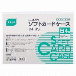ライオン B4-RS ソフトカードケース 軟質タイプ B4 再生オレフィン
