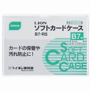 ライオン B7-RS ソフトカードケース 軟質タイプ B7 再生オレフィン