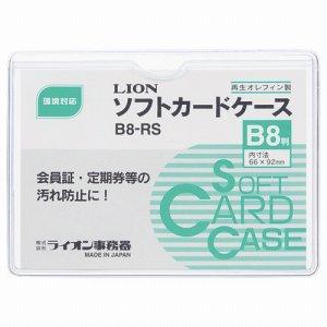 ライオン B8-RS ソフトカードケース 軟質タイプ B8 再生オレフィン