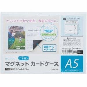 マグエックス MCARD-A5M マグネットカードケース ツヤ消し A5